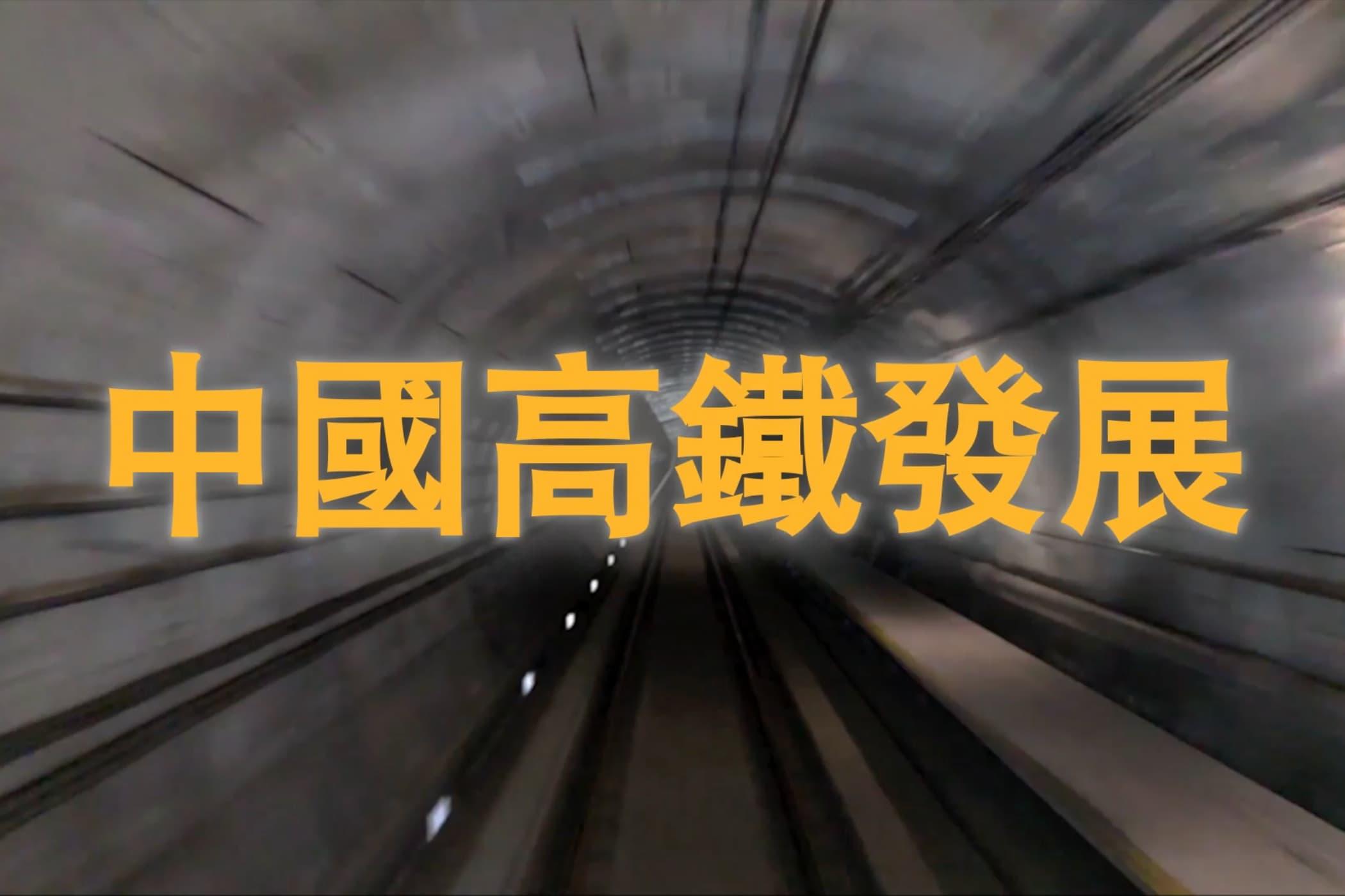 zhongguogaotiefazhanfengmian
