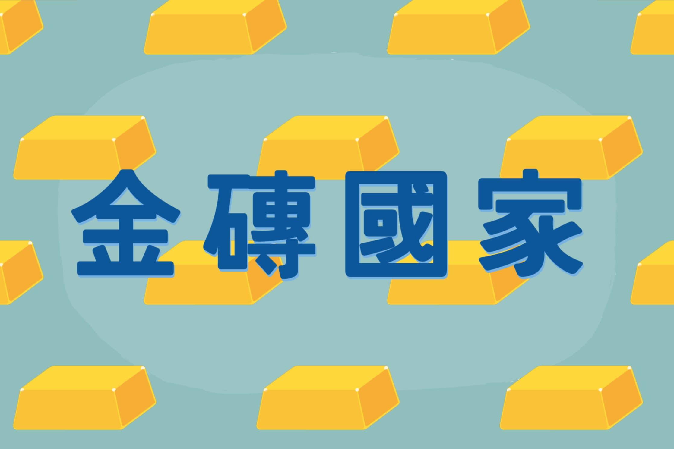jinzhuanguojiafengmian