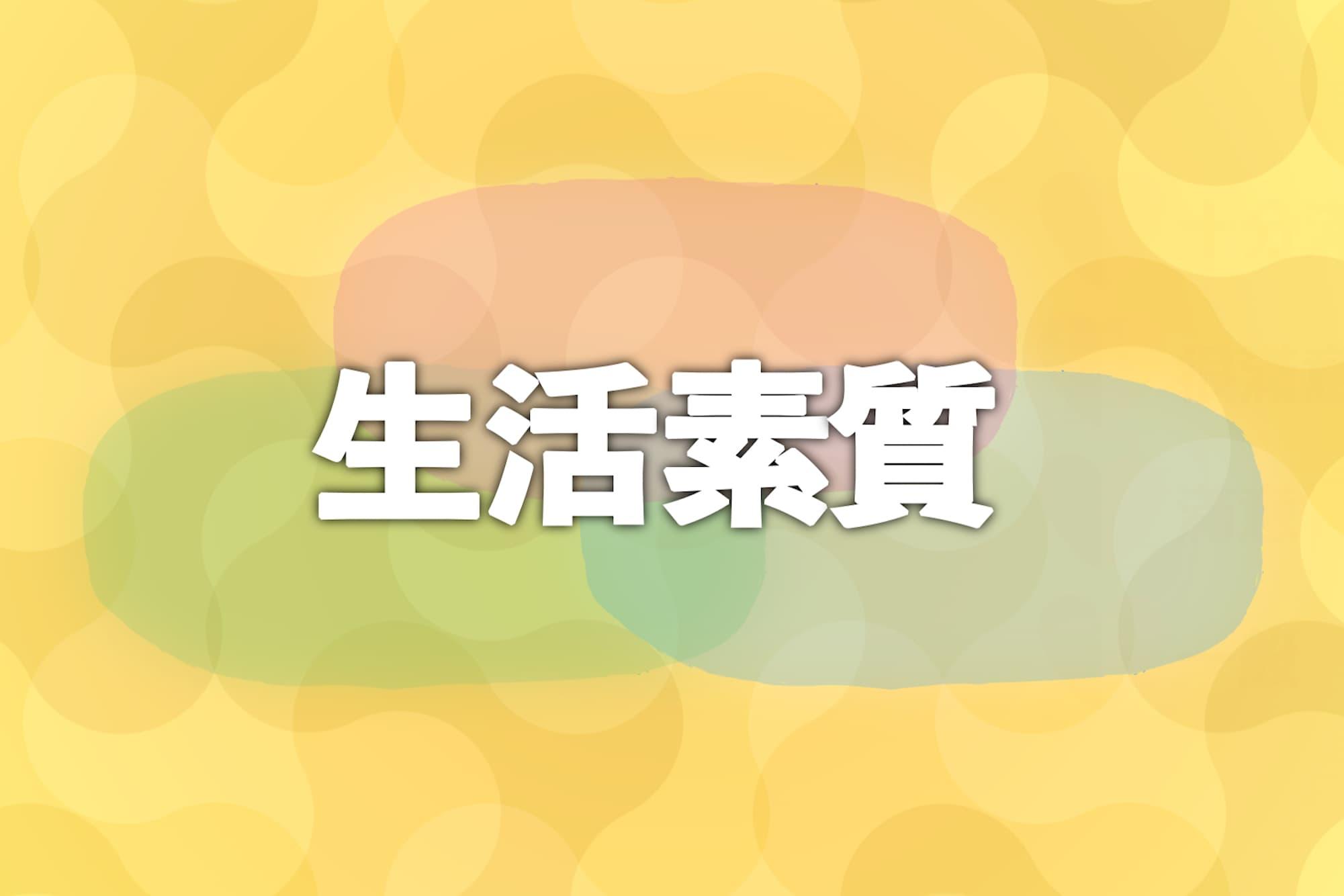shenghuozhisufengmian