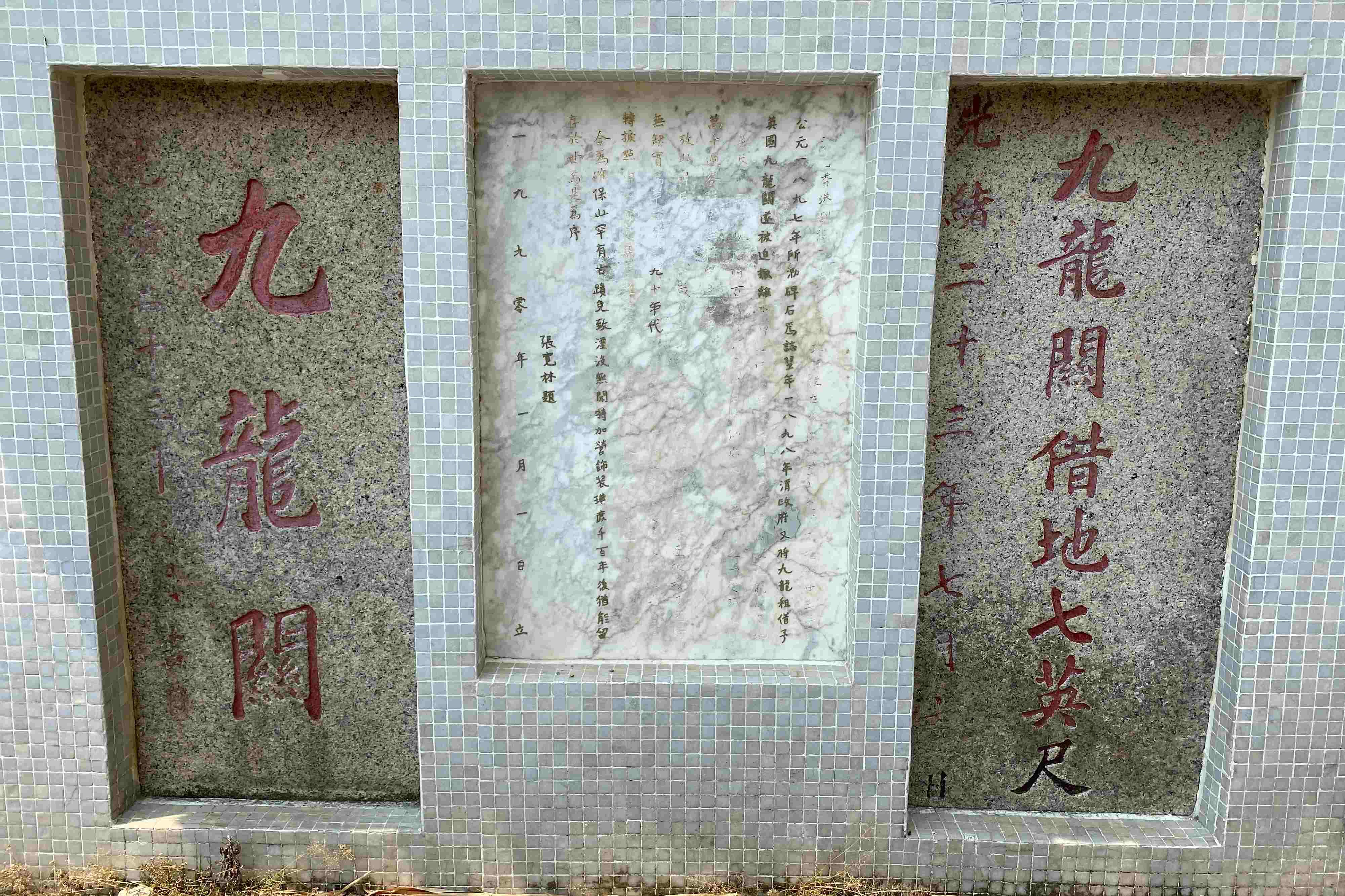 舊村內曾發現有「九龍關」紀念碑和碑石。
