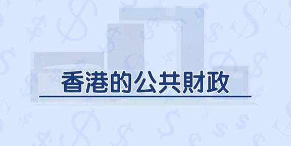 xiangganggonggongcaizheng