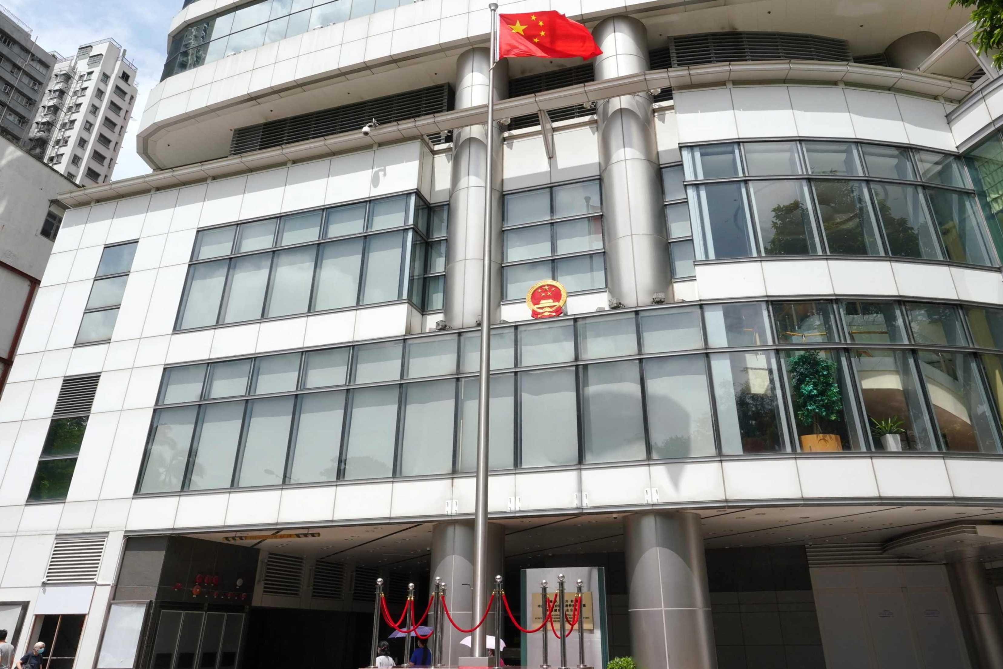 中央人民政府駐香港特別行政區維護國家安全公署